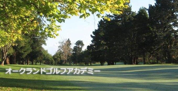 オークランドゴルフアカデミー